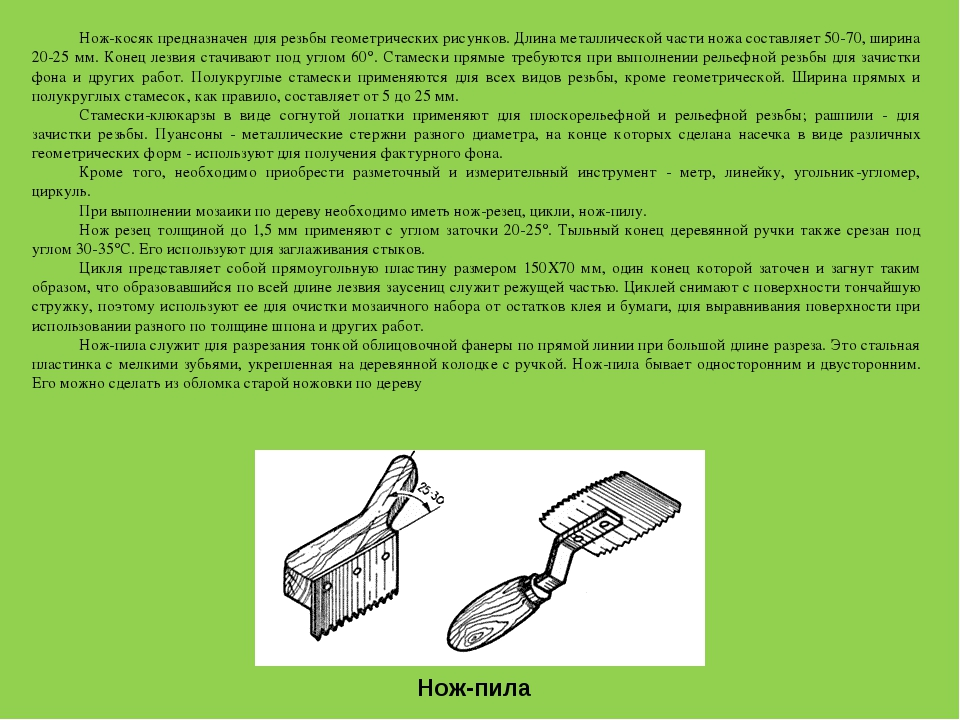 Нож-косяк предназначен для резьбы геометрических рисунков. Длина металлическо...