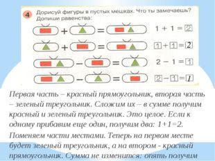 Первая часть – красный прямоугольник, вторая часть – зеленый треугольник. Сло