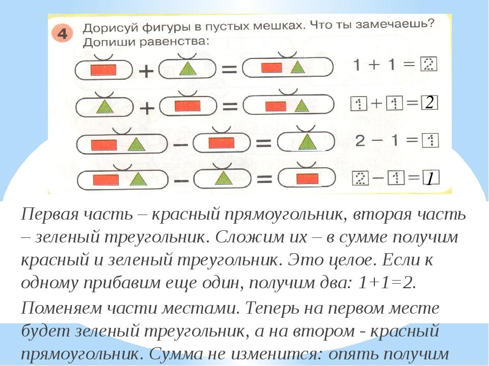 Первая часть – красный прямоугольник, вторая часть – зеленый треугольник. Сло...