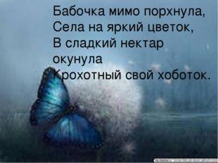 Бабочка мимо порхнула, Села на яркий цветок, В сладкий нектар окунула Крохотн