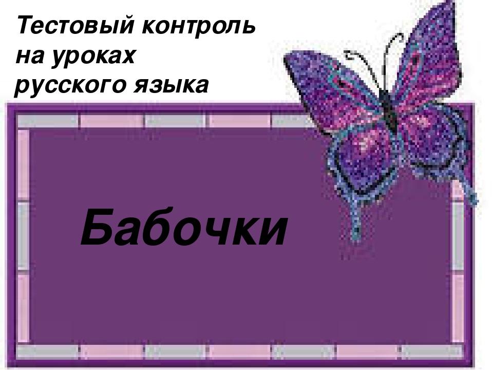 Тестовый контроль на уроках русского языка Бабочки