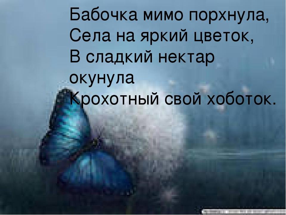 Бабочка мимо порхнула, Села на яркий цветок, В сладкий нектар окунула Крохотн...