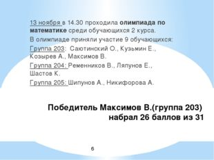 Победитель Максимов В.(группа 203) набрал 26 баллов из 31 13 ноября в 14.30