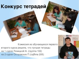 Конкурс тетрадей Комиссия из обучающихся первого и второго курса решила, что