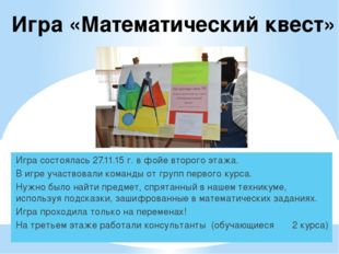 Игра «Математический квест» Игра состоялась 27.11.15 г. в фойе второго этажа