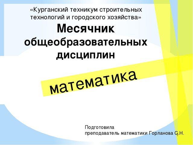 «Курганский техникум строительных технологий и городского хозяйства» Месячни...