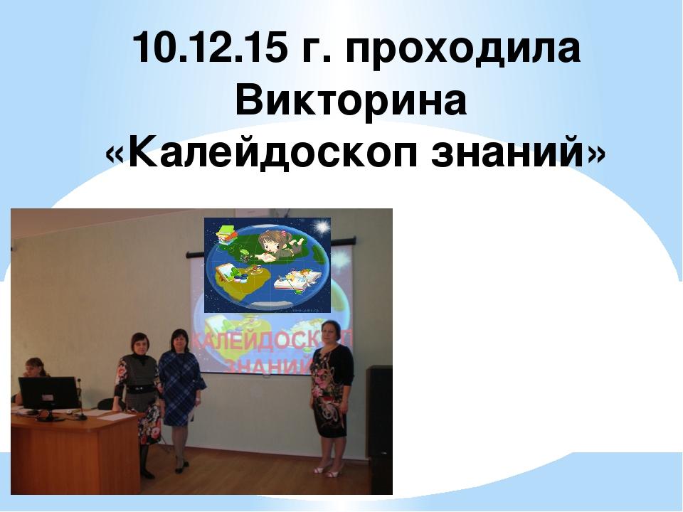 10.12.15 г. проходила Викторина «Калейдоскоп знаний»