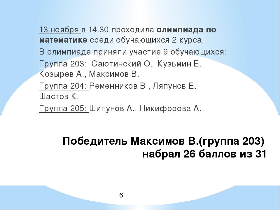Победитель Максимов В.(группа 203) набрал 26 баллов из 31 13 ноября в 14.30...