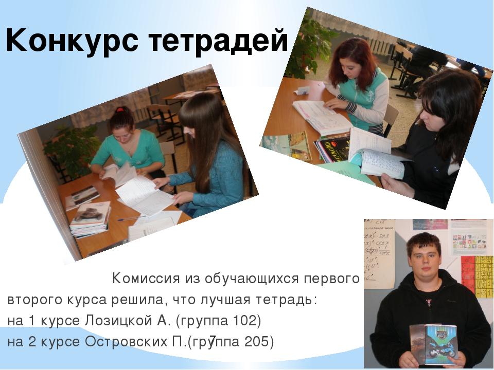 Конкурс тетрадей Комиссия из обучающихся первого и второго курса решила, что...
