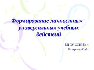 Формирование личностных универсальных учебных действий МБОУ СОШ № 4 Лазаренко