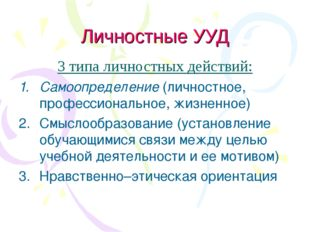 Личностные УУД 3 типа личностных действий: Самоопределение(личностное, профе