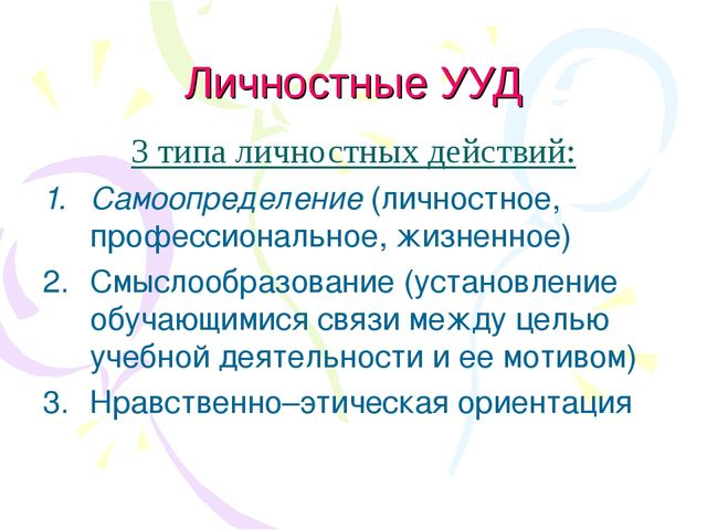 Личностные УУД 3 типа личностных действий: Самоопределение(личностное, профе...
