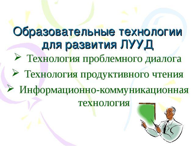 Образовательные технологии для развития ЛУУД Технология проблемного диалога Т...