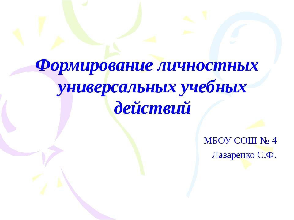 Формирование личностных универсальных учебных действий МБОУ СОШ № 4 Лазаренко...