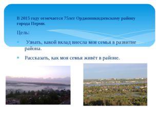 В 2015 году отмечается 75лет Орджоникидзевскому району города Перми. Цель: Уз