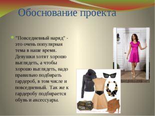 """Обоснование проекта """"Повседневный наряд"""" - это очень популярная тема в наше в"""