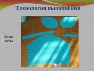 Технология выполнения Пошив платья