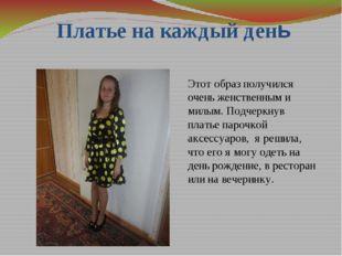Платье на каждый день Этот образ получился очень женственным и милым. Подчерк