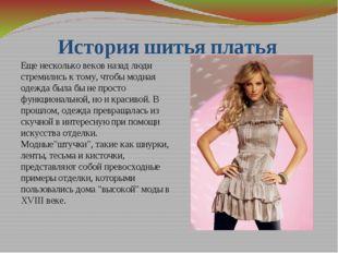 История шитья платья  Еще несколько веков назад люди стремились к тому, чтоб