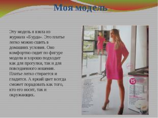 Моя модель Эту модель я взяла из журнала «Бурда». Это платье легко можно сшит