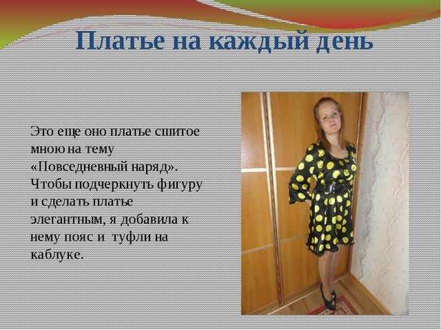 Платье на каждый день Это еще оно платье сшитое мною на тему «Повседневный на...