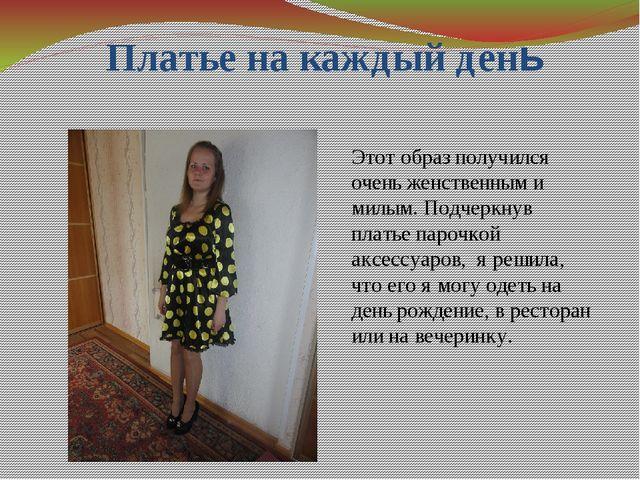 Платье на каждый день Этот образ получился очень женственным и милым. Подчерк...