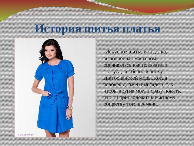 История шитья платья Искусное шитье и отделка, выполненная мастером, оценивал...