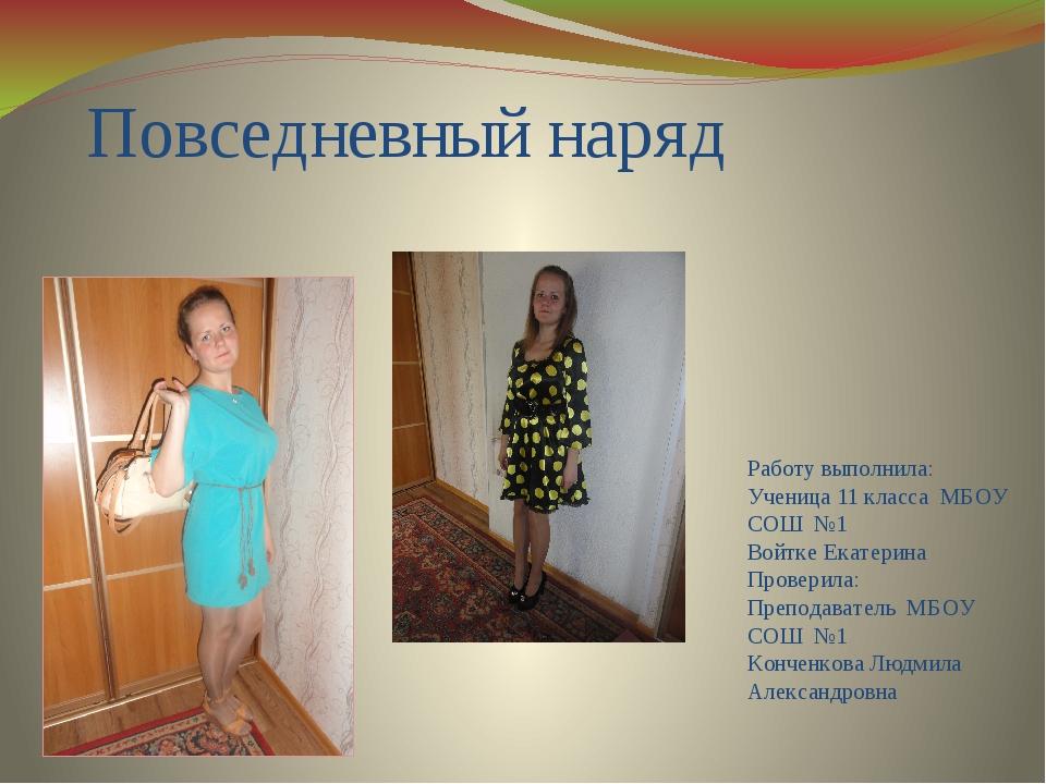 Повседневный наряд Работу выполнила: Ученица 11 класса МБОУ СОШ №1 Войтке Ека...