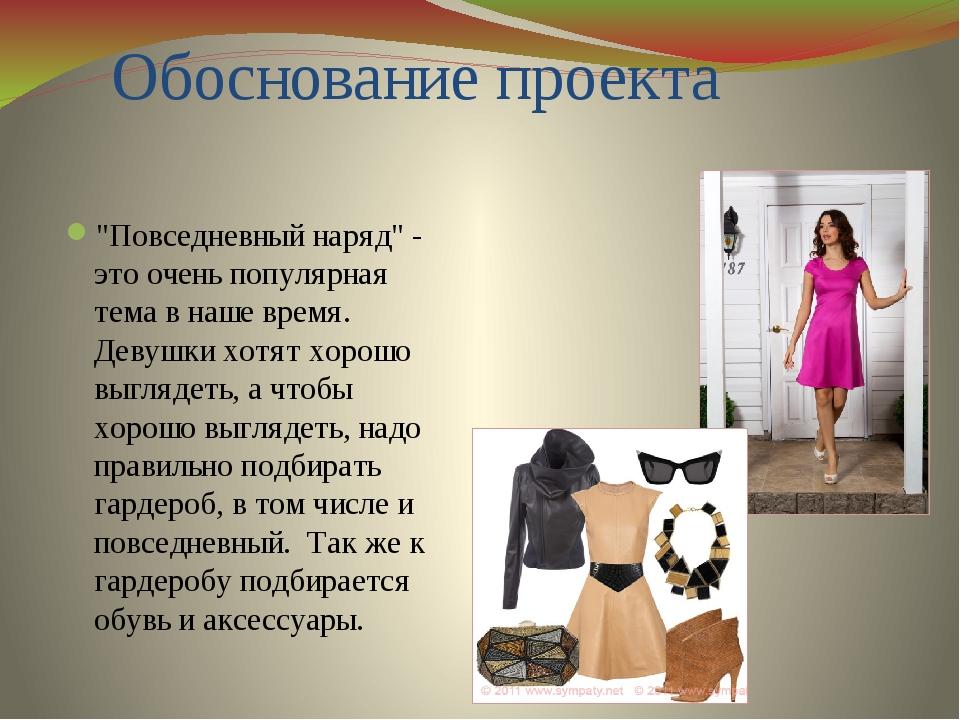 """Обоснование проекта """"Повседневный наряд"""" - это очень популярная тема в наше в..."""