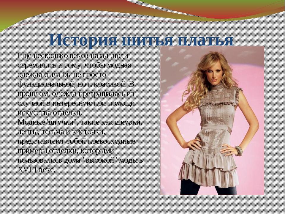 История шитья платья  Еще несколько веков назад люди стремились к тому, чтоб...