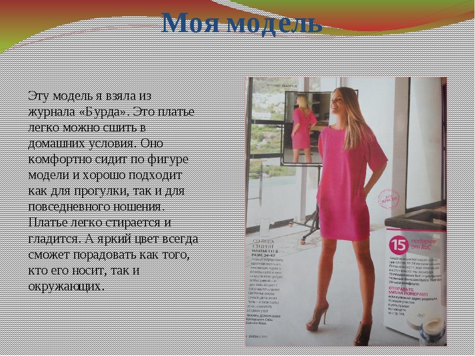 Моя модель Эту модель я взяла из журнала «Бурда». Это платье легко можно сшит...