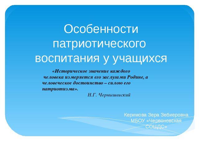 Особенности патриотического воспитания у учащихся Керимова Зера Зебиеровна МБ...