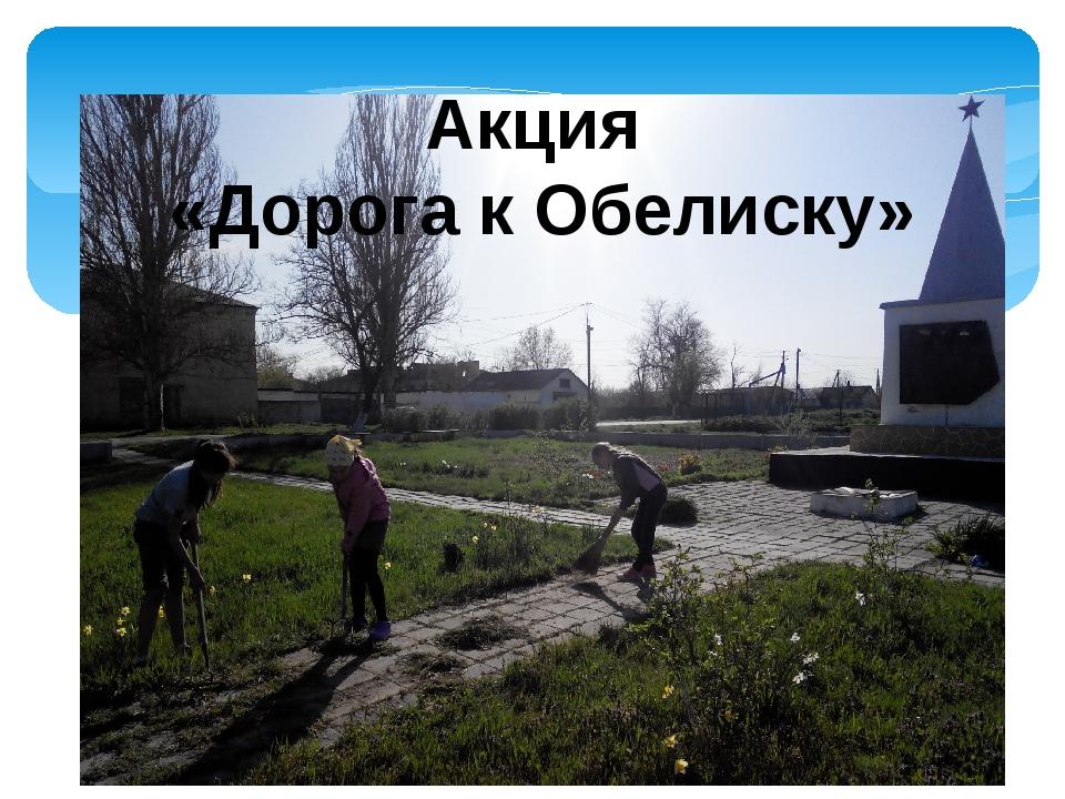 Акция «Дорога к Обелиску»