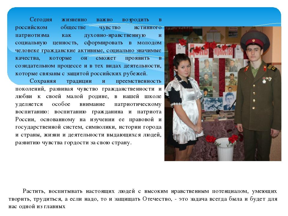 Сегодня жизненно важно возродить в российском обществе чувство истинного пат...