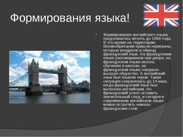 Формирования языка! Формирование английского языка продолжалось вплоть до 106...