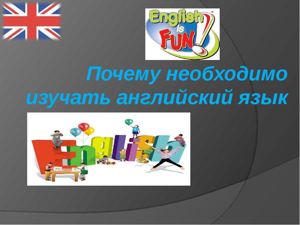 Почему необходимо изучать английский язык