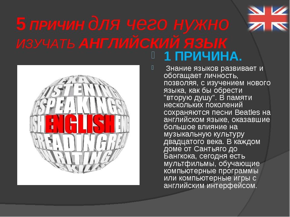5 ПРИЧИН для чего нужно ИЗУЧАТЬ АНГЛИЙСКИЙ ЯЗЫК 1 ПРИЧИНА. Знание языков разв...
