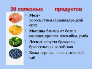 Мозг-лосось,тунец,сардины,грецкий орех Мышцы бананы от боли в мышцах,красное
