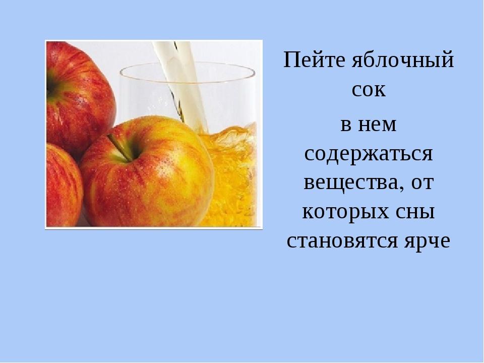 Пейте яблочный сок в нем содержаться вещества, от которых сны становятся ярче