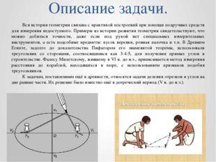 Описание задачи. Вся история геометрии связана с практикой построений при пом