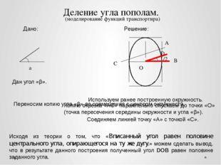 а Дано: Решение: β А В β/2 D C Деление угла пополам. Дан угол «β». Используем