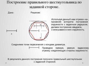 а а а Дано: Решение: Построение правильного шестиугольника по заданной сторон