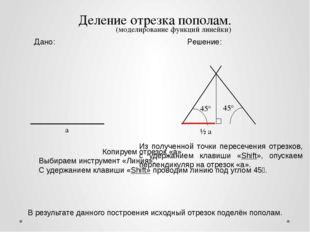 a 45° 45° ½ а Дано: Решение: Деление отрезка пополам. Копируем отрезок «a». В