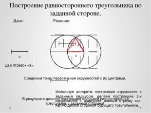 a a a a Дано: Решение: Построение равностороннего треугольника по заданной ст