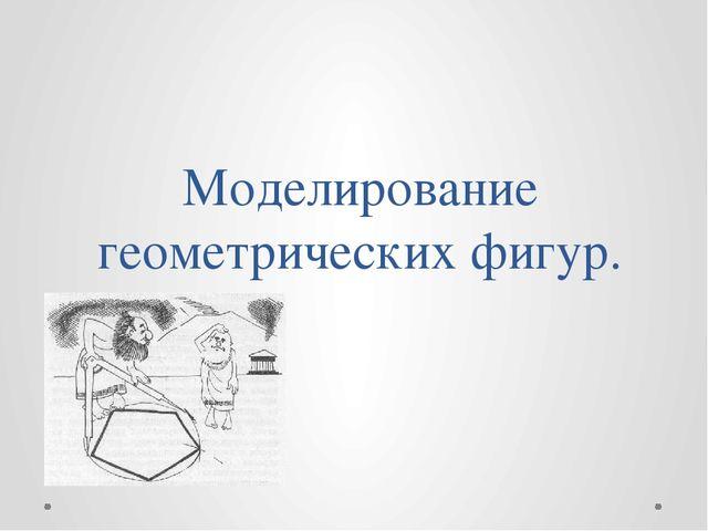 Моделирование геометрических фигур.