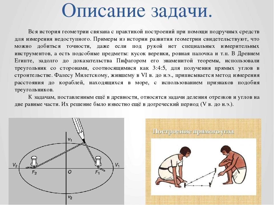 Описание задачи. Вся история геометрии связана с практикой построений при пом...