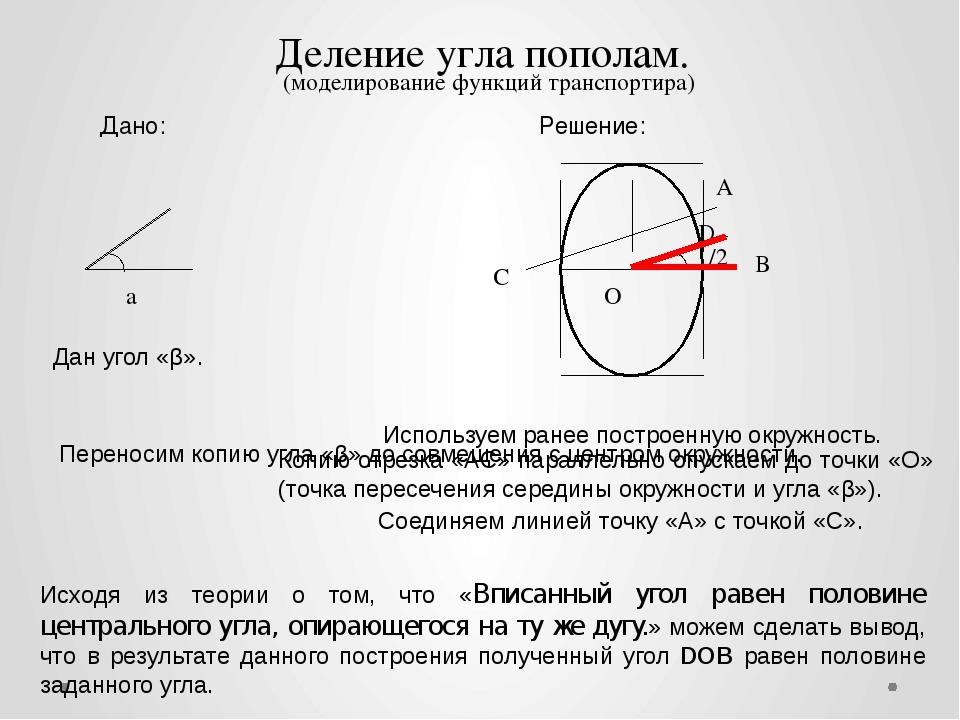 а Дано: Решение: β А В β/2 D C Деление угла пополам. Дан угол «β». Используем...