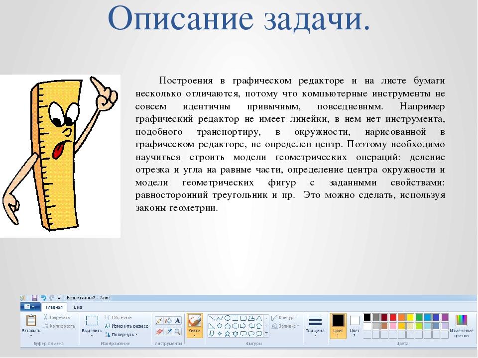 Описание задачи. Построения в графическом редакторе и на листе бумаги несколь...