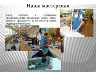 Наша мастерская Швеи работают в специальных производственных помещениях (цеха