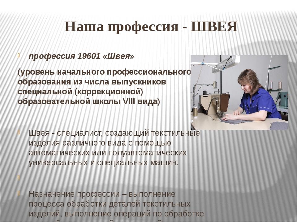 Наша профессия - ШВЕЯ профессия 19601 «Швея» (уровень начального профессионал...